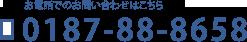 0187-88-8211