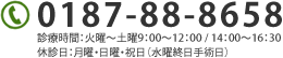 0187-88-8658